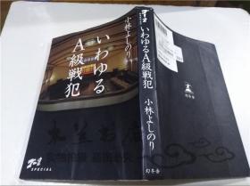 原版日本日文书 いわゆるA级战犯 小林よしのリ 株式会社幻冬舎 2006年8月 大32开软精装
