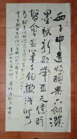 温州作家协会副主席、诗人、书画家叶坪书法一幅,贺情系西湖王铜青等六人书画展。