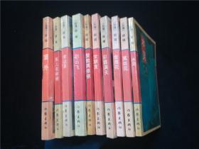 琼瑶作品10册全