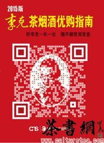 茶书网:《李克茶烟酒优购指南.2015版》