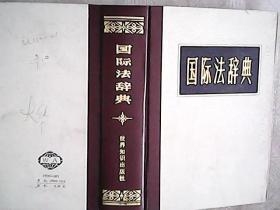 国际法辞典 691