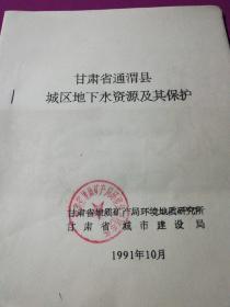 甘肃省通渭县城区地下水资源及其保护(油印本)