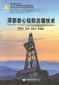 深部岩心钻探关键技术 9787562543831 胡郁乐 中国地质大学出版社