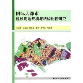 大都市建设用地规模与结构比较研究 正版 石忆邵  9787112115761