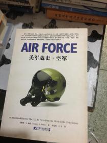 美军战史·空军