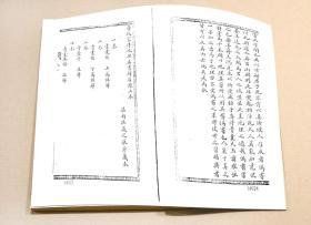 【复印件】归厚录杜薇之藏本上中下 打印件