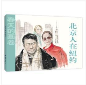 【全新正版】《北京人在纽约》连环画 小人书 连环画出版社 32开