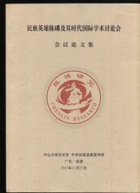 民族英雄陈璘及其时代国际学术讨论会会议论文集