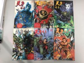 天子传奇 黄玉郎早期武侠类漫画(总第2、3、4、5、6、7、8、22、23、24、25、26、27、28、29、30、31、32、34)珠海16本新疆3本合售