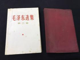 毛泽东选集+红塑皮 第二卷 015