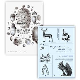 森林與種子套書(BU0110森林秘境+BU0119種子的勝利)