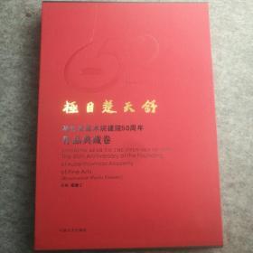 《极目楚天舒~湖北省美术院建院50周年美术作品集〈作品典藏卷〉》