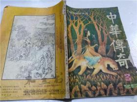 中华传奇一九八六年第三期(总第七期)《中华传奇》编辑部 《中华传奇》出版社 1986年7月 16开平装