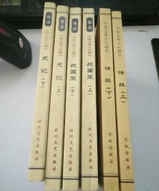 中国古典文化精华 诗经 上下 战国策 上下 史记 上下