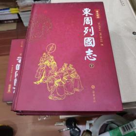 东周列国志(上下)(图文本)