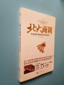 北大商训:中国商界精英是怎样炼成的