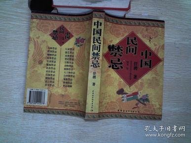 中国民间禁忌