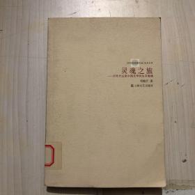 灵魂之旅:90年代以来中国文学的生存意境