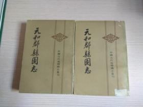 中国古代地理总志丛刊《元和郡县图志》上下 1983年一版 1995年2印