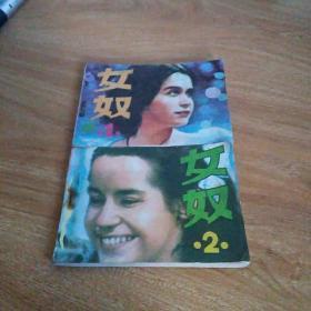 连环画:女奴(1-2) 两本合售
