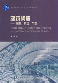 建筑构造——材料,构法,节点 正版 姜涌  9787112126613
