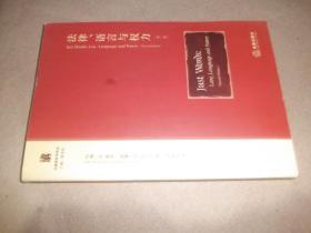 法律、语言与权力(第二版)