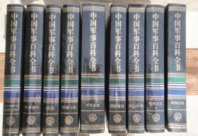 中国军事百科全书(第二版)八卷九本合售
