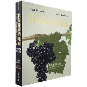 世界葡萄酒地图(全新修订第七版)