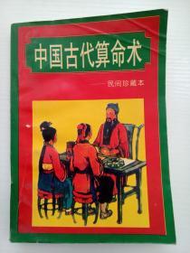 中国古代算命术—民间珍藏本