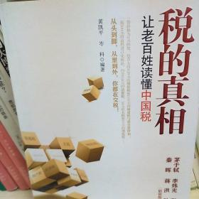 税的真相:让老百姓读懂中国税