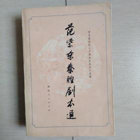 范紫东秦腔剧本选(1982年初版)