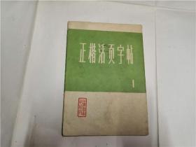 正楷活页字帖1