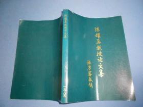 陈耀真教授论文集-16开