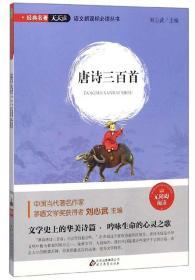 语文新课标必读丛书 唐诗三百首