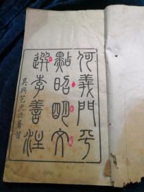 文选(60卷)全12册线装 内有红圈点 看图