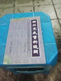 四川文史资料选辑(第四十三辑)