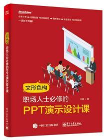 职场人士必修的PPT演示设计科