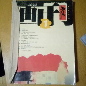 江苏画刊(2003年1-6期)六本合售