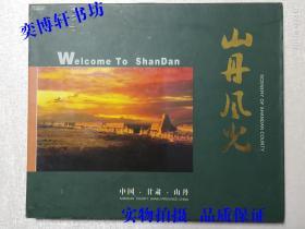 山丹风光【纪念邮册  内含40余枚套票及整版邮票】