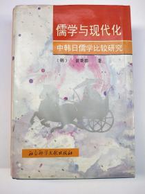 儒学与现代化:中韩日儒学比较研究
