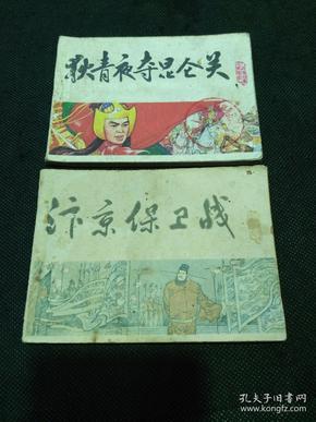 中国历史演义故事:汴京保卫战(1版1印)