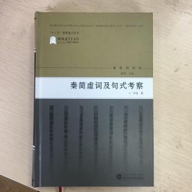 秦简虚词及句式考察