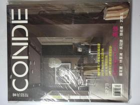 CONDE 当代设计 2015年 12月 NO.273 原版期刊
