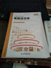 中国集邮总公司集邮品目录(1998-2006)