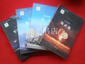 五星红旗迎风飘扬《核武器、导弹、航空母舰、军事卫星》