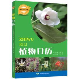 身边的大自然趣味科普丛书:植物日历  (彩图版)