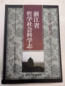 浙江省哲学社会科学志