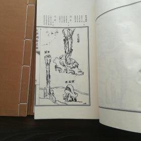 玉华洞胜景图(线装本全2册)有含套