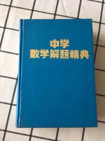 中学数学解题精典(高中代数)上册 1993年一版一印