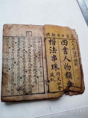 木刻,四书人物类典串珠卷一,写刻本。